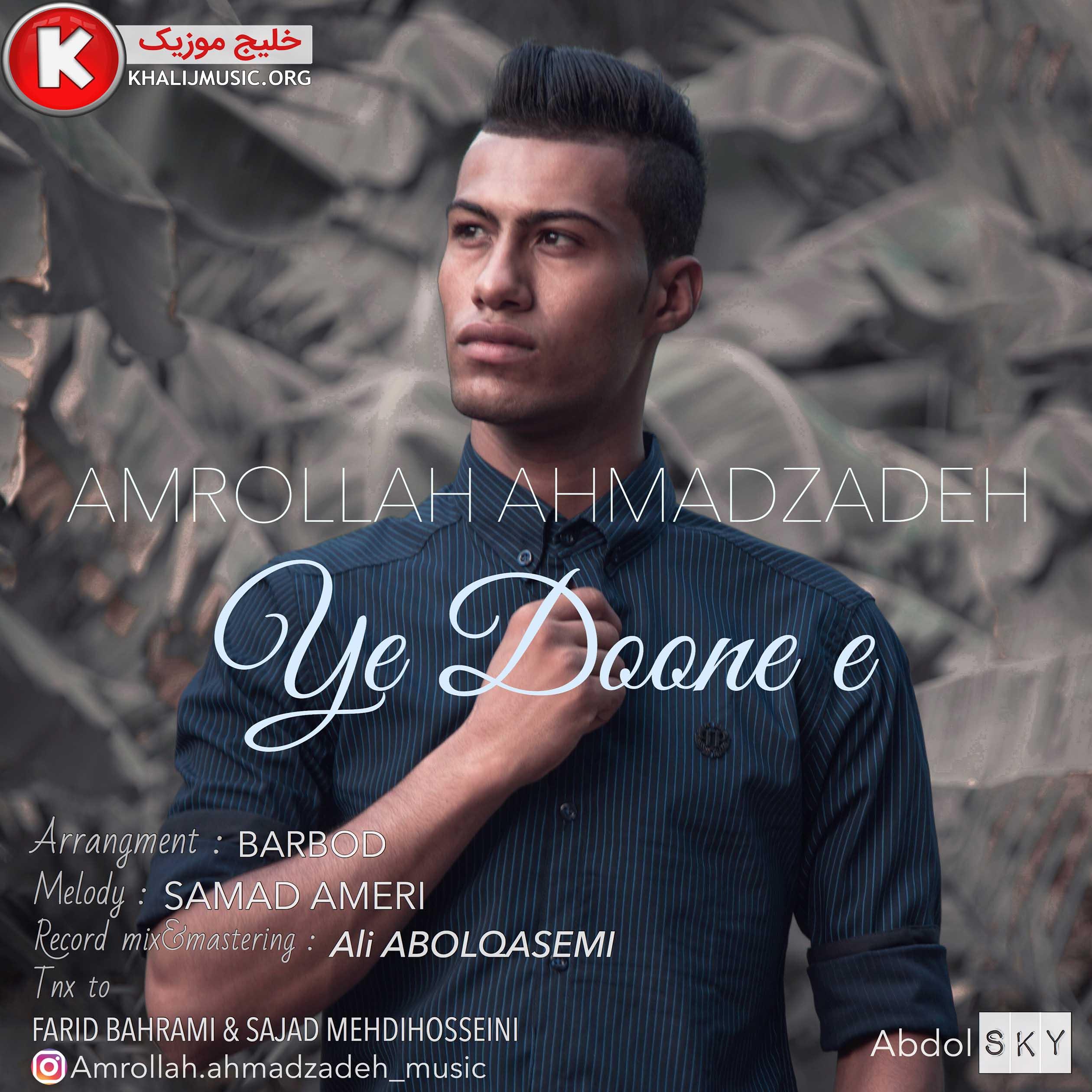 امرالله احمدزاده آهنگ جدید و بسیار زیبا و شنیدنی بنام یه دونه ای