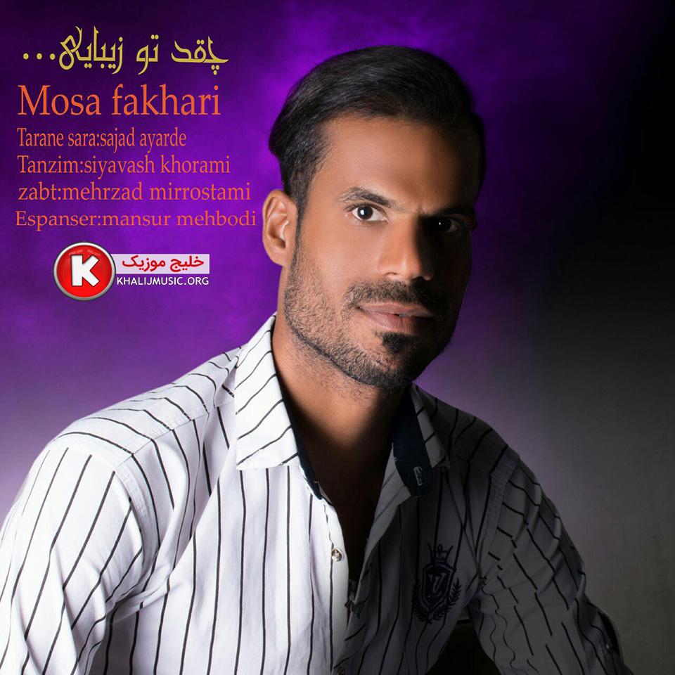 موسی فخاری آهنگ و موزیک ویدئو جدید و بسیار زیبا و شنیدنی بنام چقد تو زیبایی