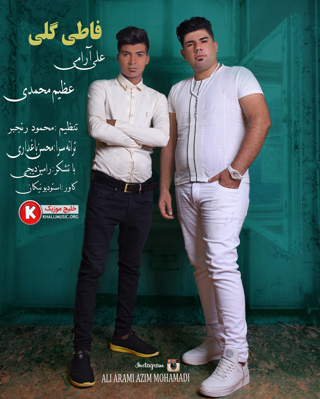 علی آرامی و عظیم محمدی آهنگ جدید و بسیار زیبا و شنیدنی بنام فاطی گلی