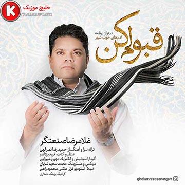http://dl.khalijmusic.us/ax4/Gholamreza-Sanatgar-Ghaboolam-Kon2.jpg