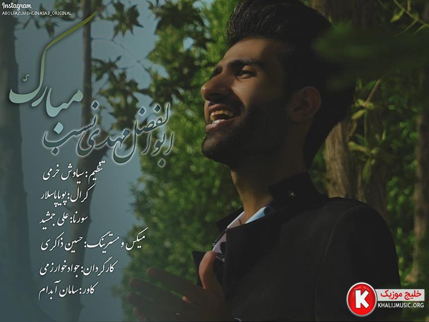 http://dl.khalijmusic.us/ax4/abolfazl_mehdi_nasab__mobarak1.jpg