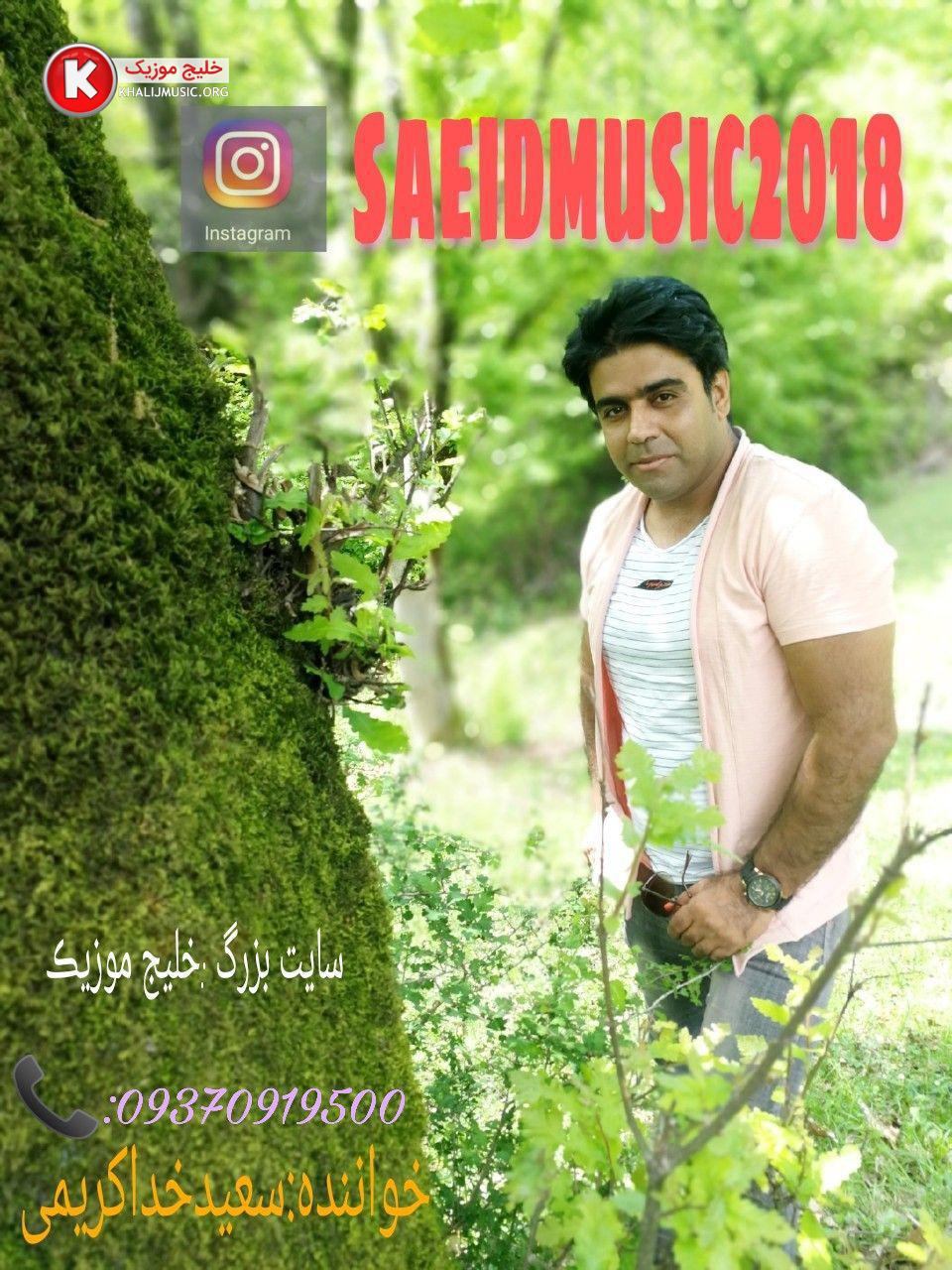 سعید خدا کریمی  آهنگ جدید اجرای زنده و بسیار زیبا و شنیدنی بصورت حفله