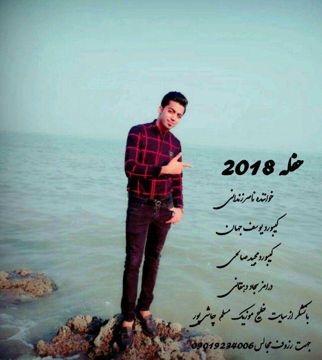 ناصر زندانی آهنگ جدید اجرای زنده و بسیار زیبا و شنیدیی بصورت حفله