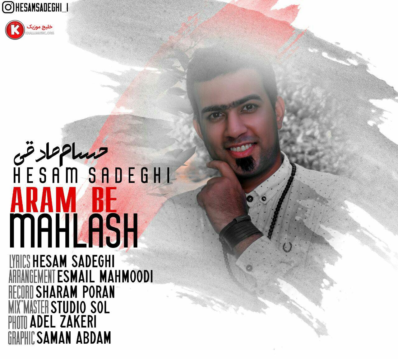 حسام صادقی آهنگ جدید و بسیار زیبا و شنیدنی بنام ارم به محلش