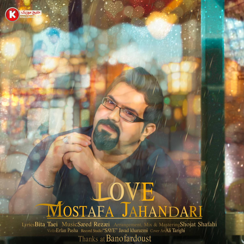 مصطفی جهانگیری آهنگ جدید و بسیار زیبا و شنیدنی بنام عشق