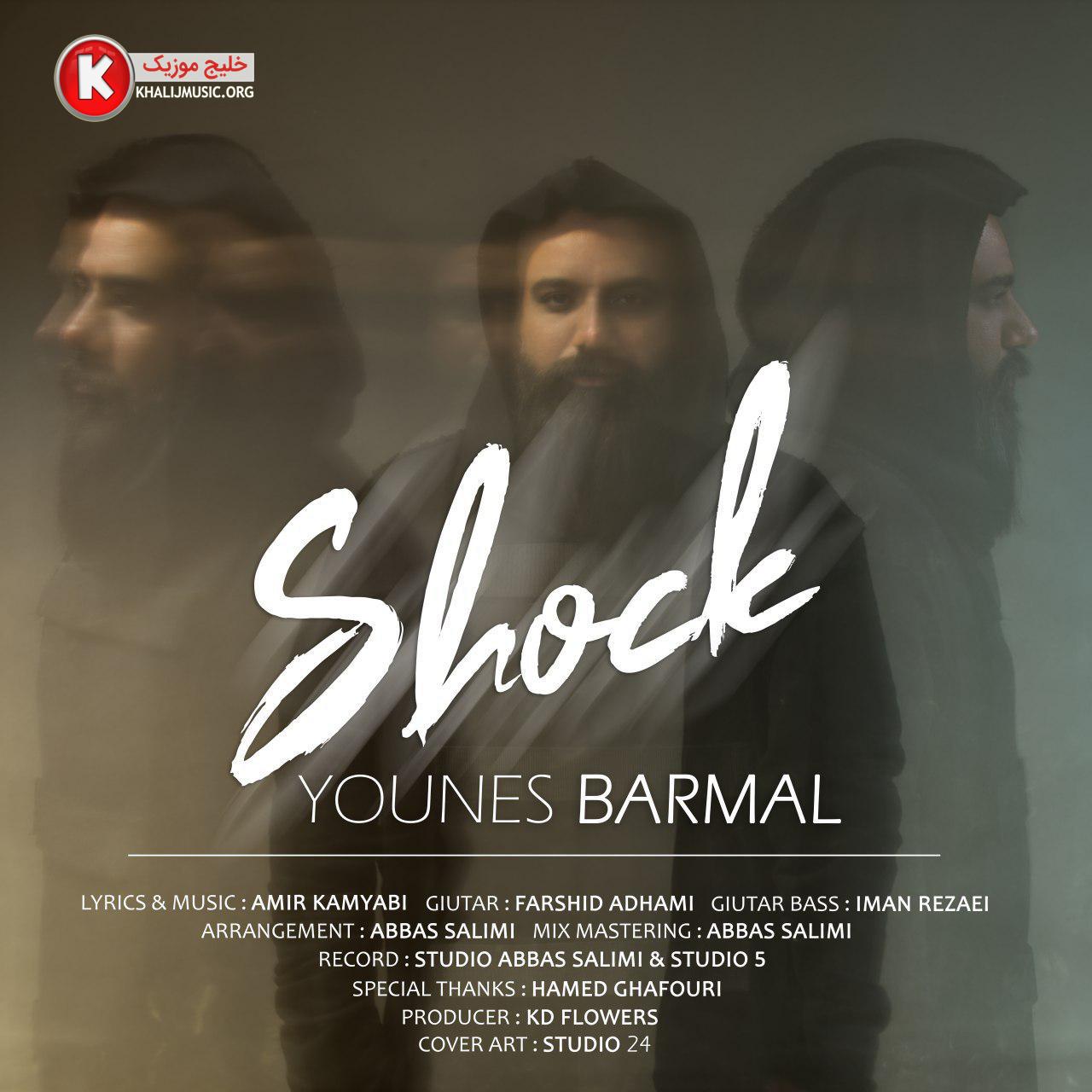 یونس برمال آهنگ جدید و بسیار زیبا و شنیدنی بنام شوک